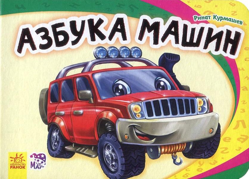 Купить Азбука машин, Ринат Курмашев, 978-966-7477-89-9