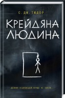 Книга Крейдяна Людина