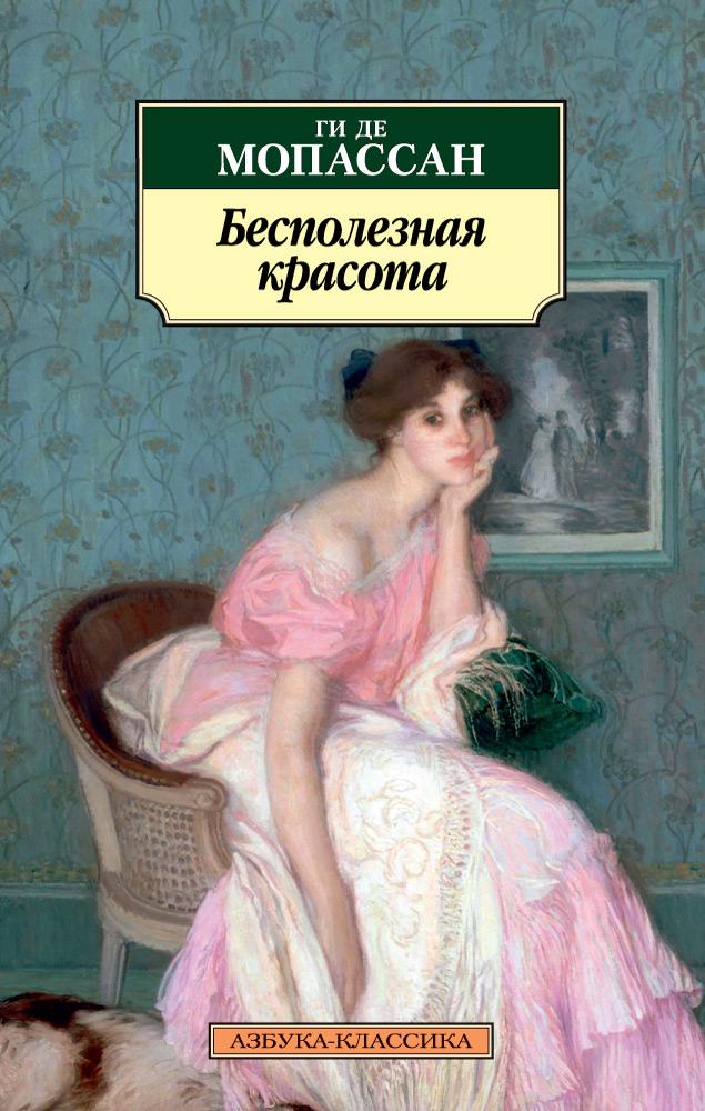 Купить Бесполезная красота, Ги де Мопассан, 978-5-389-14987-8