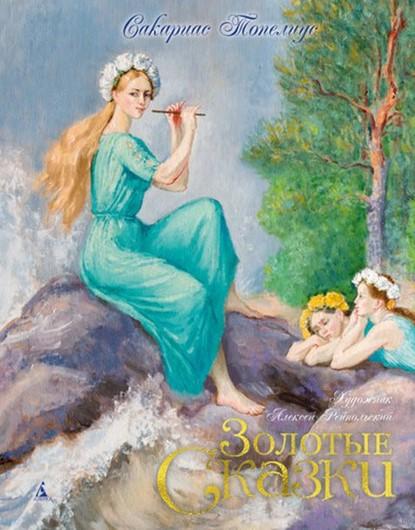 Золотые сказки, Сакариас Топелиус, 978-5-389-12857-6  - купить со скидкой