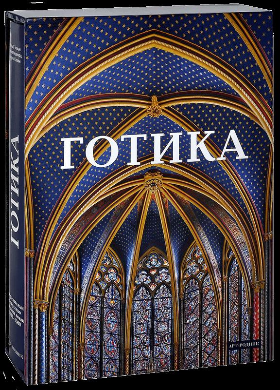 Купить Готика. Изобразительное искусство Средних веков 1140-1500, Бруно Кляйн, 978-5-4449-0115-1