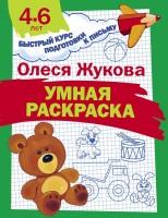 Книга Умная раскраска