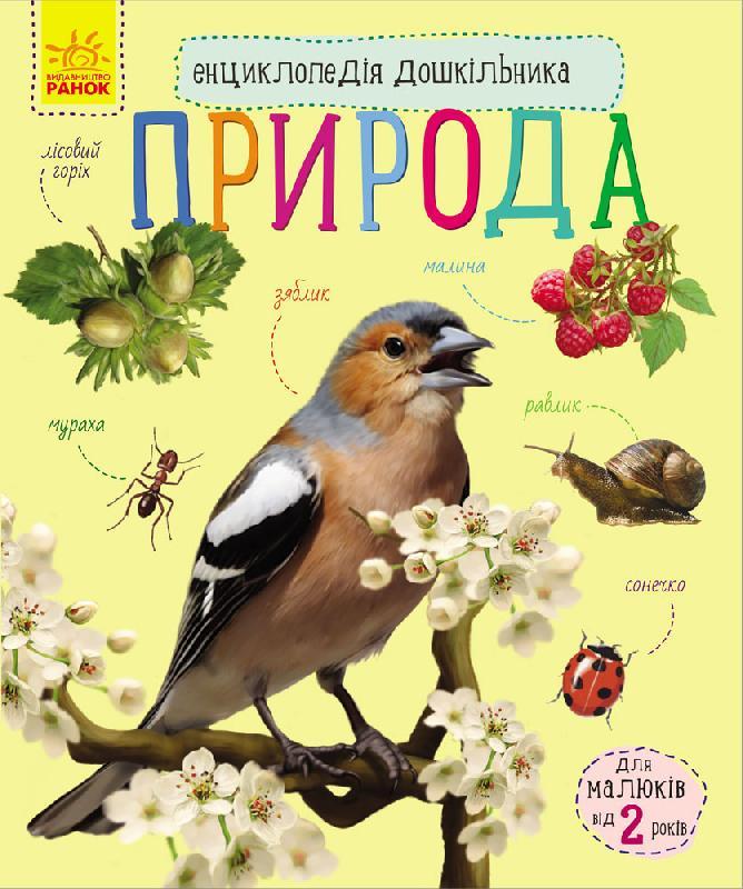 Купить Природа, Юлія Каспарова, 978-617-09-2831-3