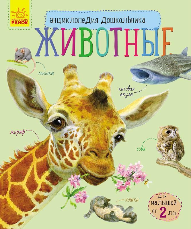 Купить Животные, Юлия Каспарова, 978-617-09-2833-7