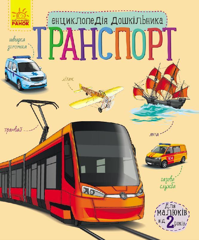 Купить Транспорт, Наталія Полулях, 978-617-09-2997-6