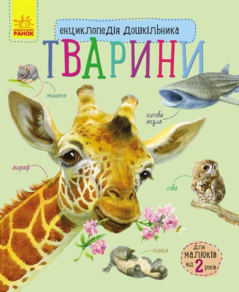 Купить Тварини, Юлія Каспарова, 978-617-09-2834-4