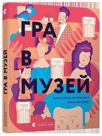 Купить Гра в музей, Ірина Магдиш, 978-617-679-637-4