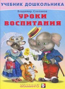 Книга Уроки воспитания