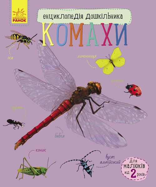 Купить Енциклопедія дошкільника. Комахи, Юлія Каспарова, 978-617-09-3729-2