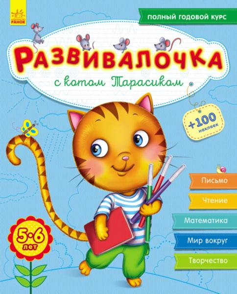 Купить Развивалочка с котом Тарасиком. 5-6 лет, Юлия Каспарова, 978-617-09-3733-9