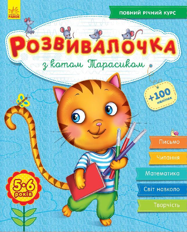 Купить Розвивалочка з котом Тарасиком. 5-6 років, Юлія Каспарова, 978-617-09-3736-0
