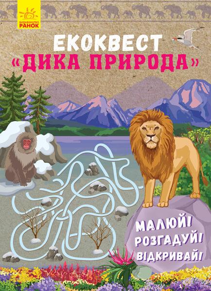 Купить Екоквест. Дика природа, В. Булгакова, 978-617-09-4044-5