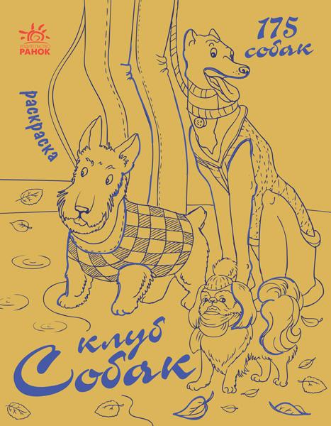 Купить Миллион животных. Клуб собак, Группа авторов, 978-617-09-3469-7