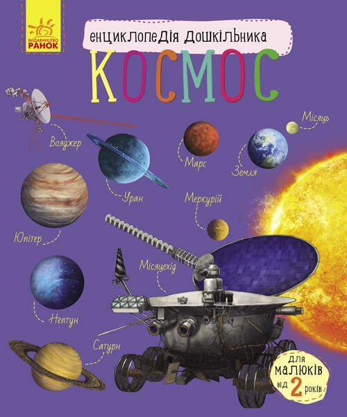 Купить Енциклопедія дошкільника. Космос, Юлія Каспарова, 978-617-09-4199-2