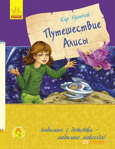 Купить Путешествие Алисы, Кир Булычев, 978-617-09-4107-7