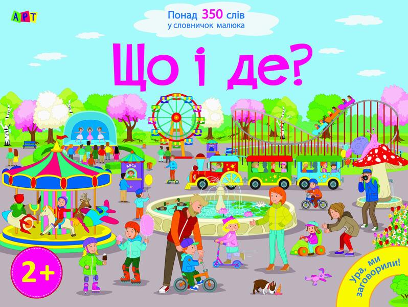 Купить Що і Де?, Наталія Мусієнко, 978-617-09-4146-6