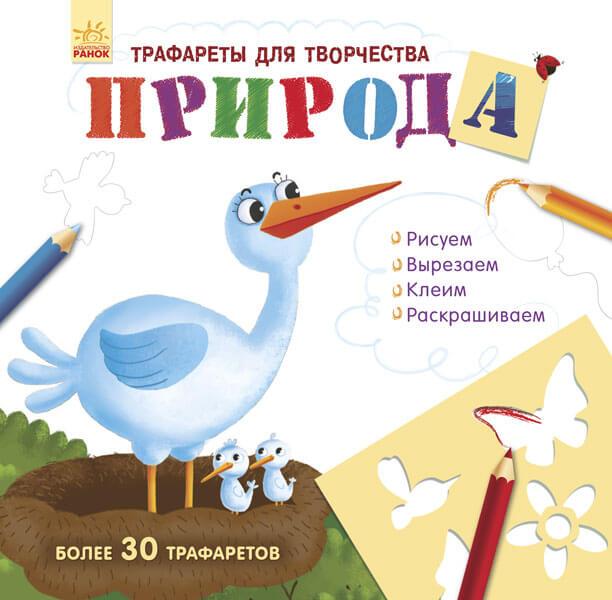 Купить Природа. Книга с трафаретами, Галина Булгакова, 978-966-74-8573-3