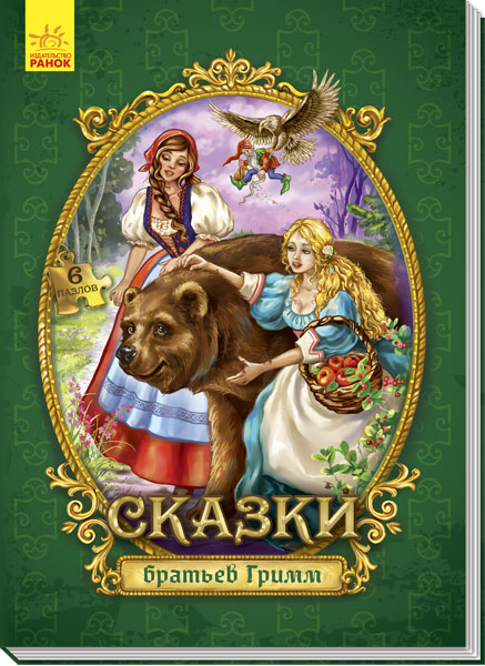 Купить Сказки братьев Гримм, Братья Гримм, 978-966-748-843-7