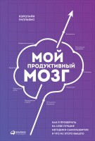 Книга Мой продуктивный мозг. Как я проверила на себе лучшие методики саморазвития и что из этого вышло
