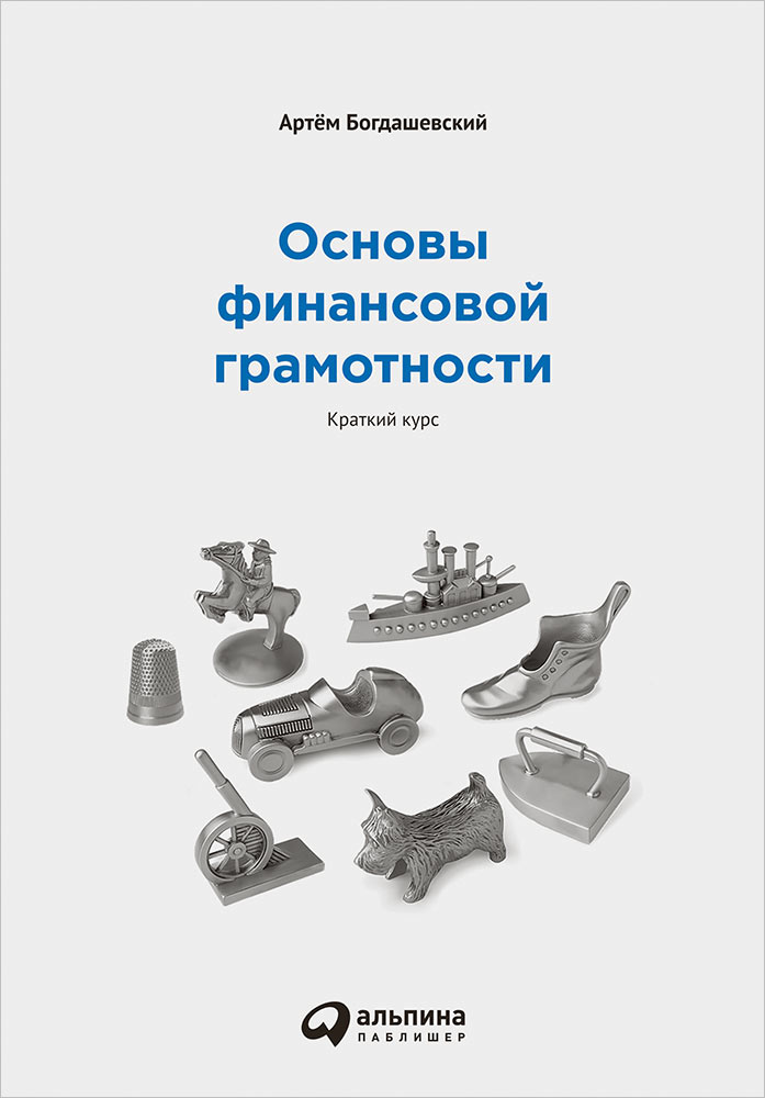 Купить Основы финансовой грамотности, Артем Богдашевский, 978-5-9614-6626-3, 978-5-9614-2057-9