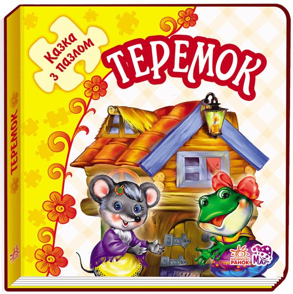 Купить Казка з пазлами: Теремок, 978-966-747-871-1