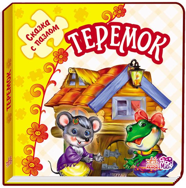 Купить Сказка с пазлами: Теремок, 978-966-747-865-0