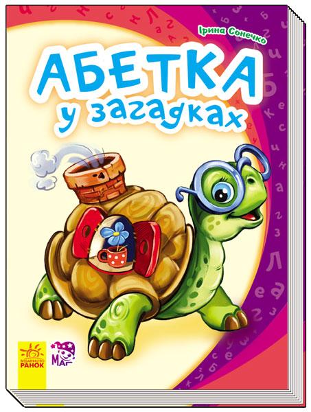 Купить Моя перша абетка: Абетка у загадках, Ірина Сонечко, 978-966-747-740-0