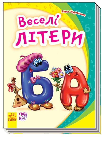 Купить Моя перша абетка: Веселі літери, Рінат Курмашев, 978-966-747-736-3