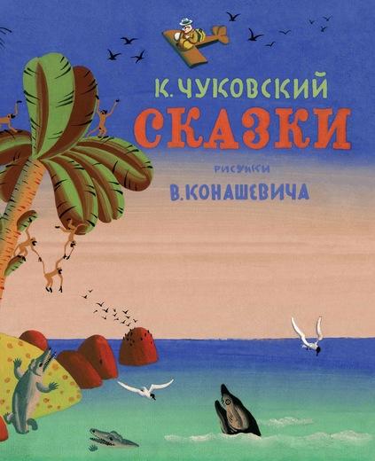 Купить Сказки, Корней Чуковский, 978-5-389-14565-8