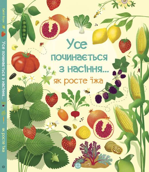 Купить Усе починається з насіння… як росте їжа, Эмілі Боун, 978-617-7579-21-1
