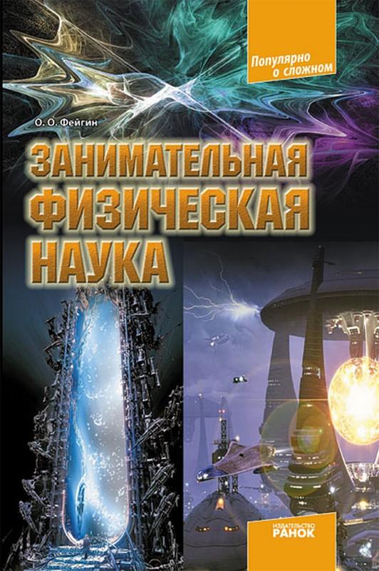 Купить Занимательная физическая наука, Олег Фейгин, 978-617-540-831-5