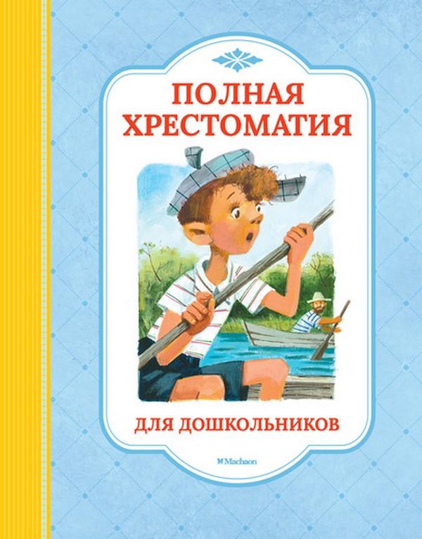Купить Полная хрестоматия для дошкольников, Екатерина Баканова, 978-5-389-13986-2