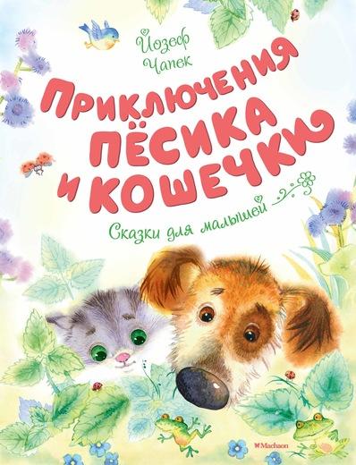 Купить Приключения Пёсика и Кошечки, Йозеф Чапек, 978-5-389-14754-6