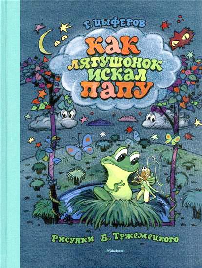 Купить Как лягушонок искал папу, Геннадий Цыферов, 978-5-389-11136-3