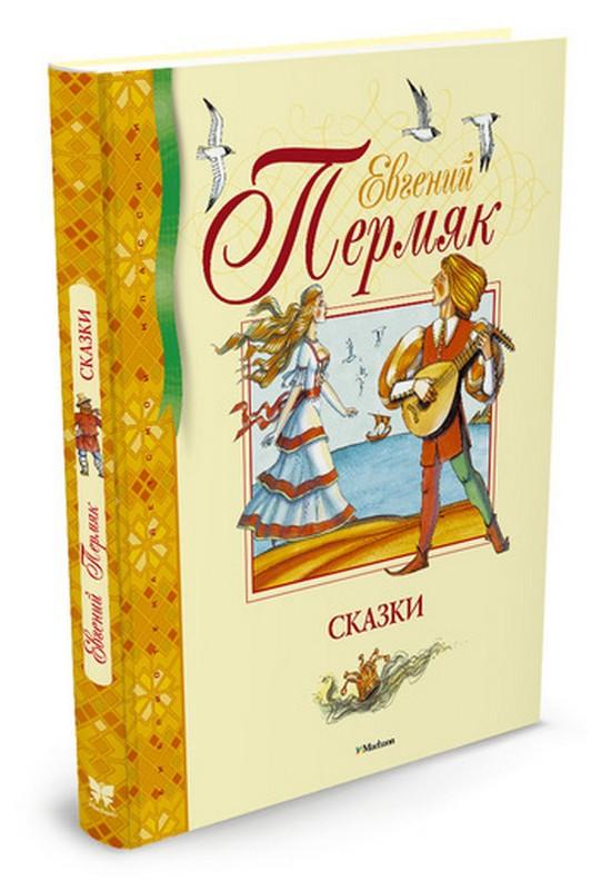 Купить Сказки, Евгений Пермяк, 978-5-389-12093-8