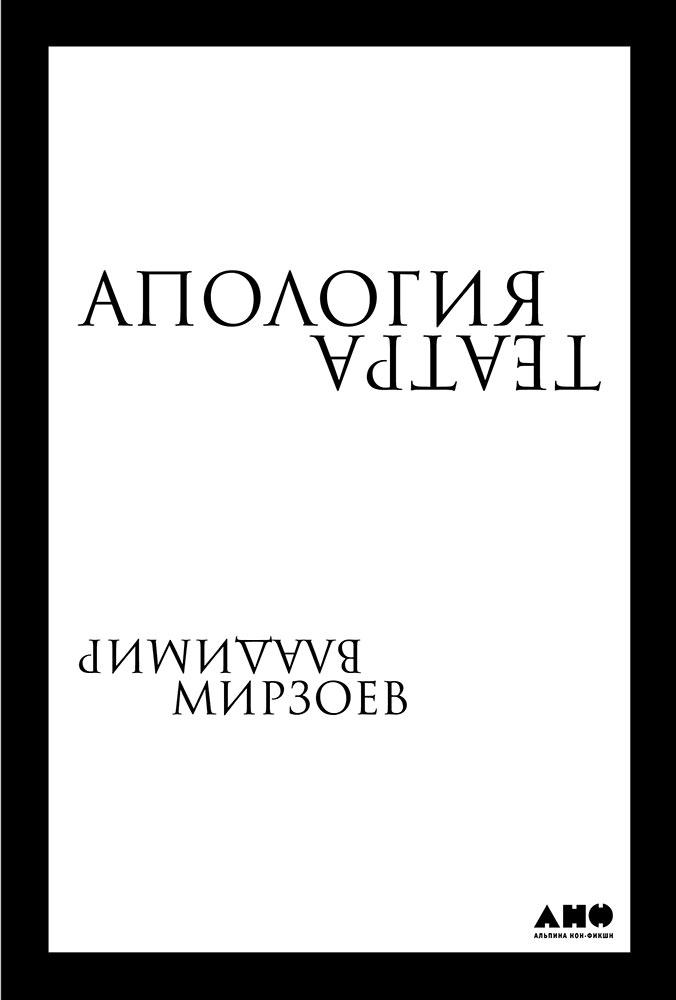 Купить Апология театра, Владимир Мирзоев, 978-5-91671-845-4