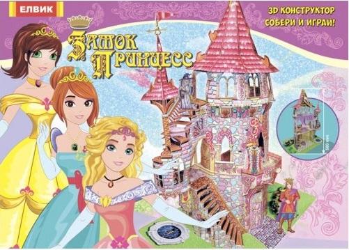 Купить Замок принцесс, 978-966-283-250-1