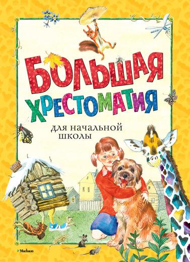 Купить Большая хрестоматия для начальной школы, Н. Родионова, 978-5-389-14207-7