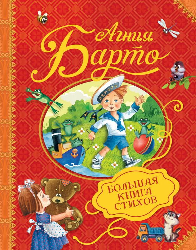 Купить Большая книга стихов, Агния Барто, 978-5-353-08595-9