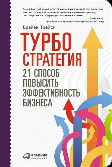 Купить Турбостратегия: 21 способ повысить эффективность бизнеса, Брайан Трейси, 978-5-9614-6971-4