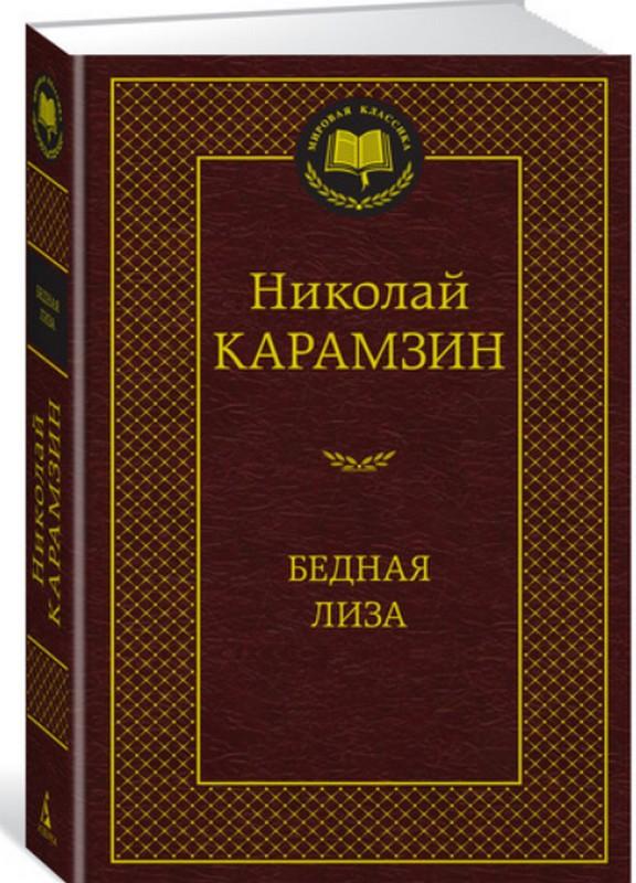Купить Бедная Лиза, Николай Карамзин, 978-5-389-14095-0