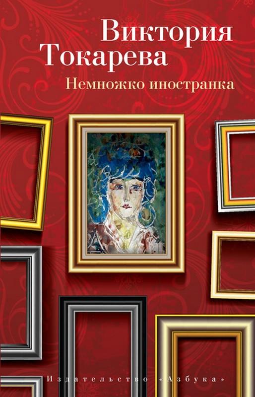 Купить Немножко иностранка, Виктория Токарева, 978-5-389-12184-3
