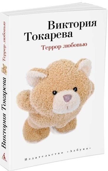 Купить Террор любовью, Виктория Токарева, 978-5-389-08811-5