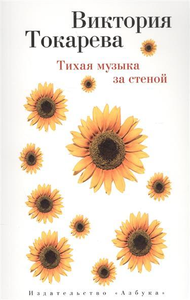 Купить Тихая музыка за стеной, Виктория Токарева, 978-5-389-08813-9
