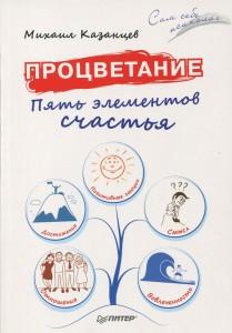 Книга Процветание. Пять элементов счастья