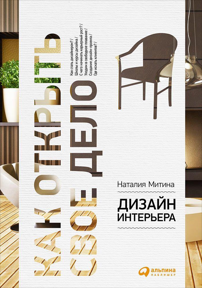 Купить Дизайн интерьера. Как открыть свое дело, Наталия Митина, 978-5-9614-5559-5, 978-5-9614-4291-5, 978-5-9614-4670-8, 978-5-9614-5333-1, 978-5-9614-6911-0