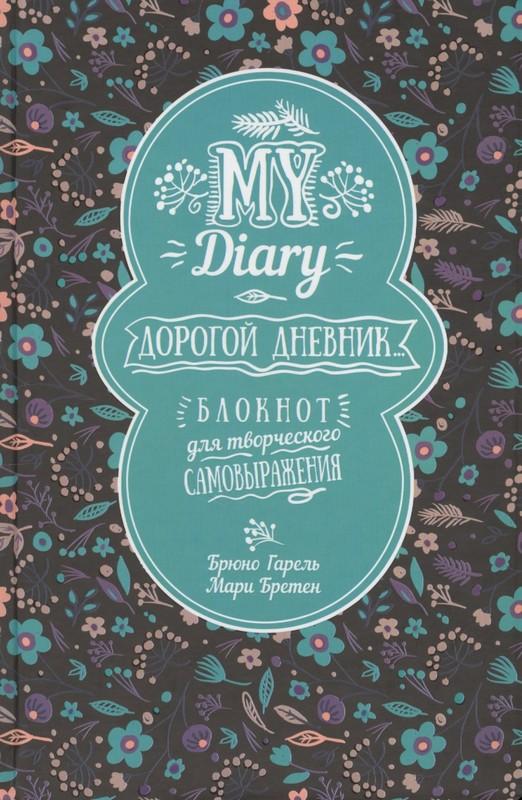 Купить My Diary. Дорогой дневник..., Мари Бретен, 978-985-15-3409-4