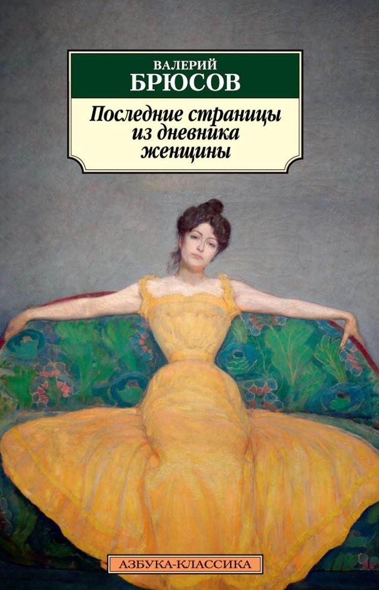 Купить Последние страницы из дневника женщины, Валерий Брюсов, 978-5-389-13915-2