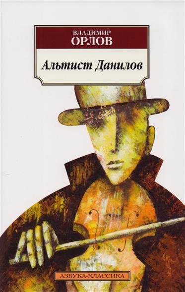 Купить Альтист Данилов, Владимир Орлов, 978-5-389-13040-1