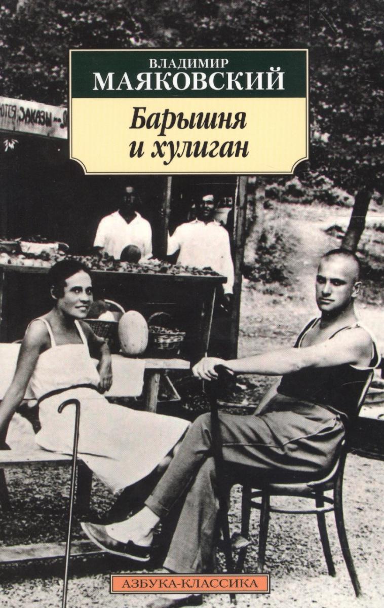 Купить Барышня и хулиган, Владимир Маяковский, 978-5-389-13268-9